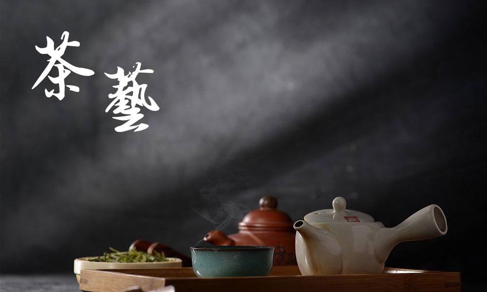 茶艺培训课程