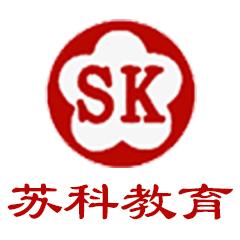 南京苏科教育