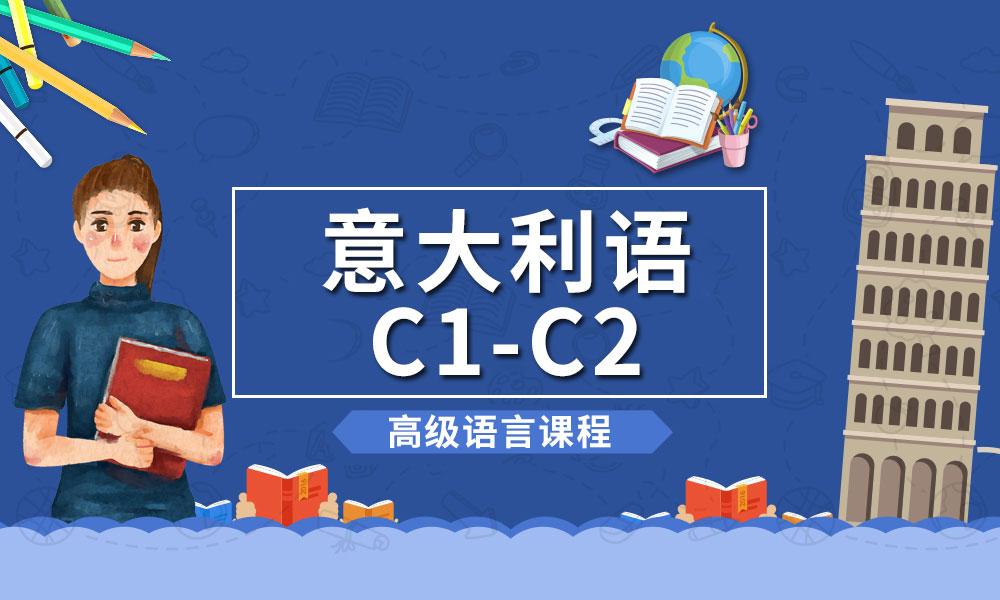 意大利语C1-C2课程