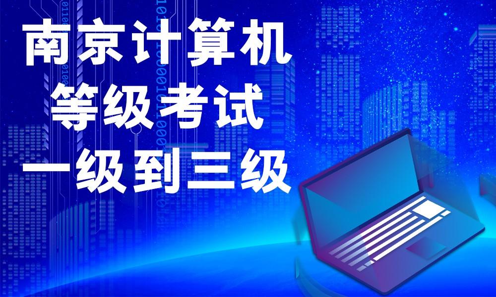 南京计算机等级考试一级到三级
