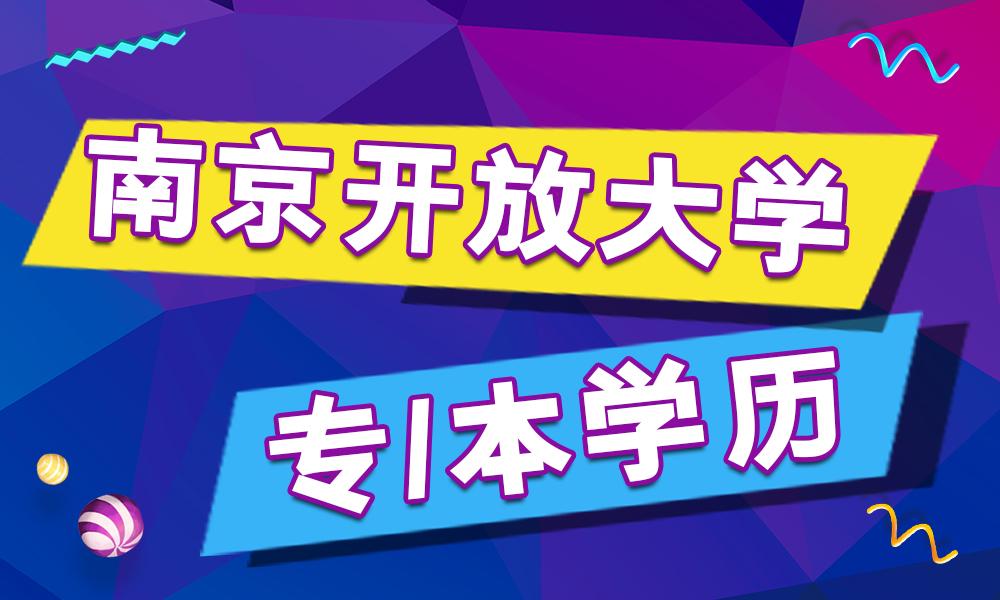 南京开放大学专/本学历