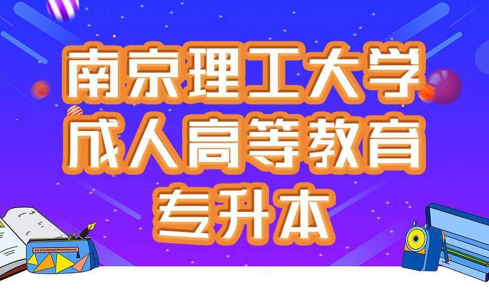 南京理工大学成人高等教育专升本