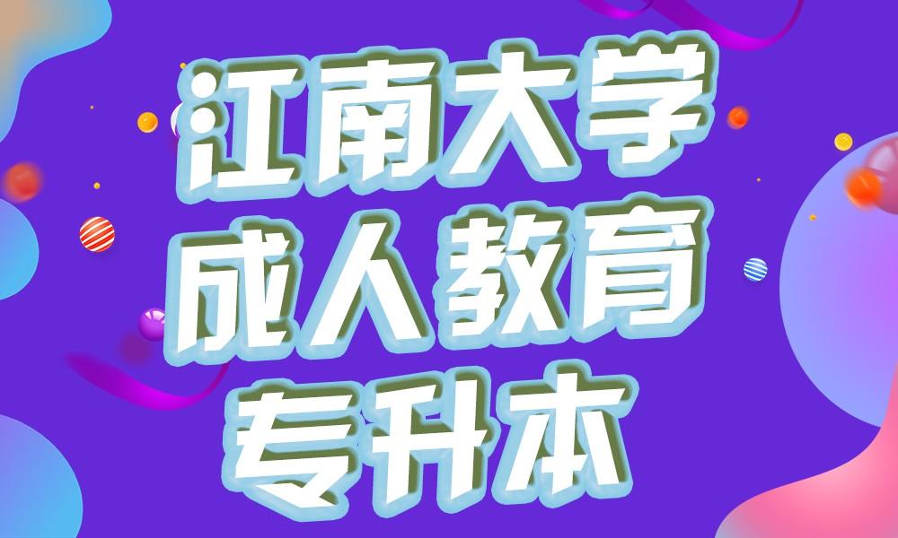 江南大学成人教育专升本