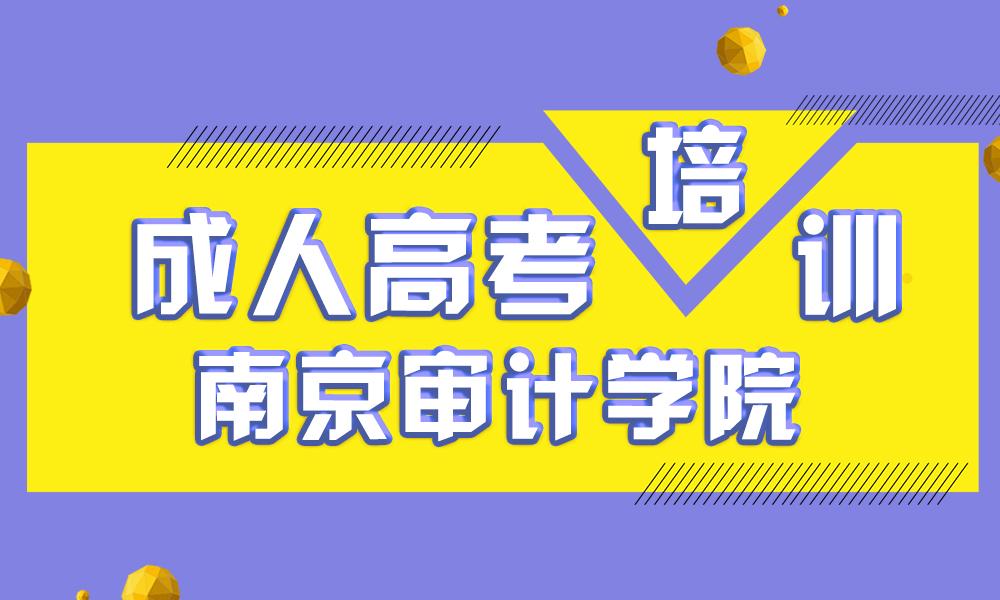 南京审计学院成人高考培训