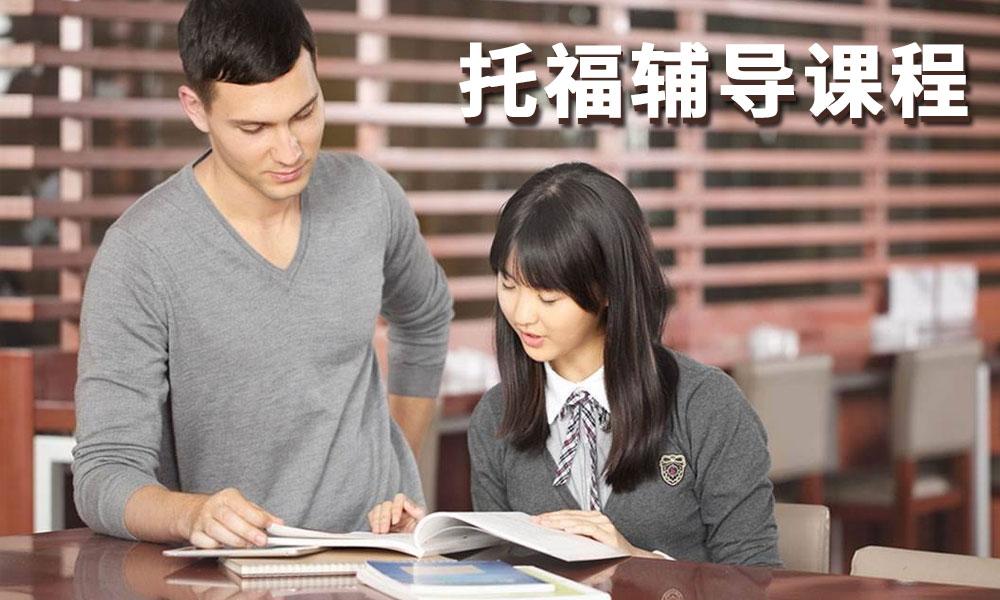托福TOEFL考试辅导课程