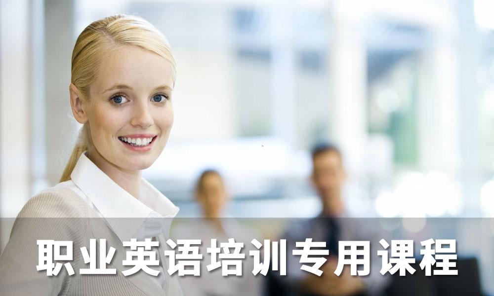 英孚职业英语培训专用课程