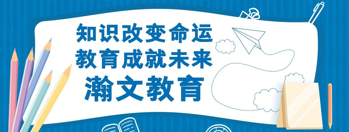 南京瀚文教育