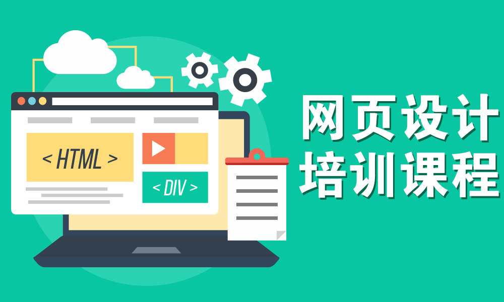 网页设计培训课程