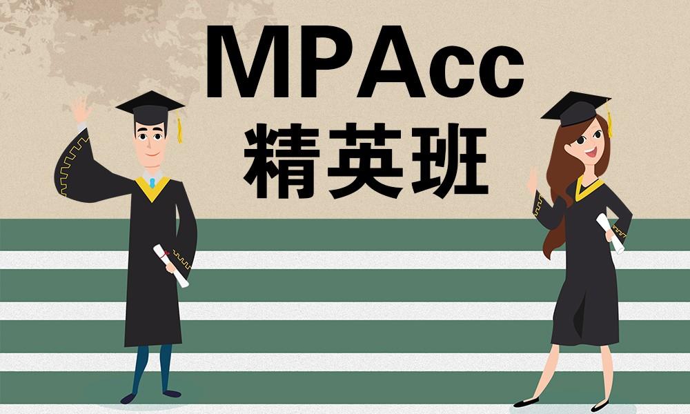 MPAcc精英班