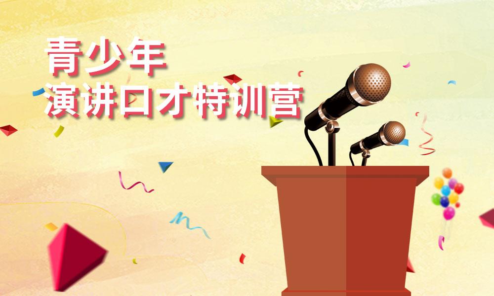 南京思训家青少年演讲特训营