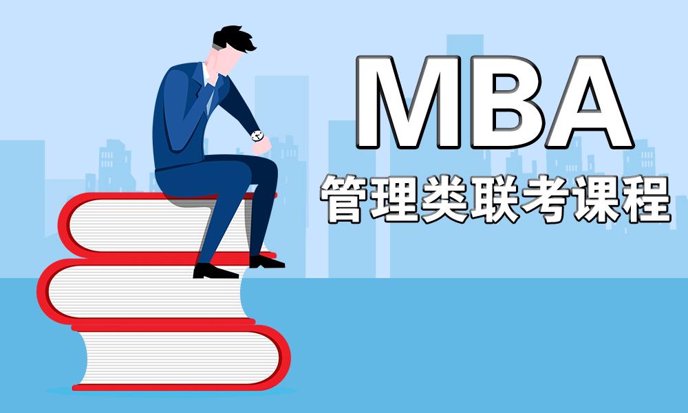 MBA管理类联考课程