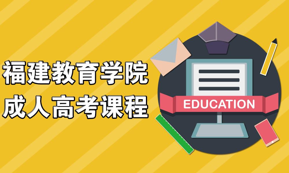 福建教育学院成人高考课程