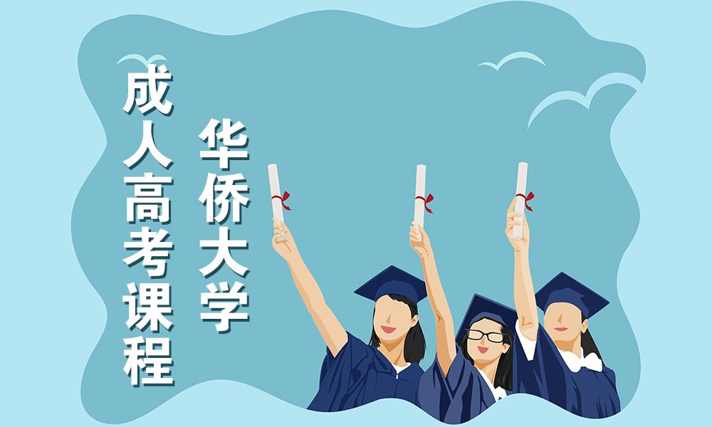华侨大学成人高考课程