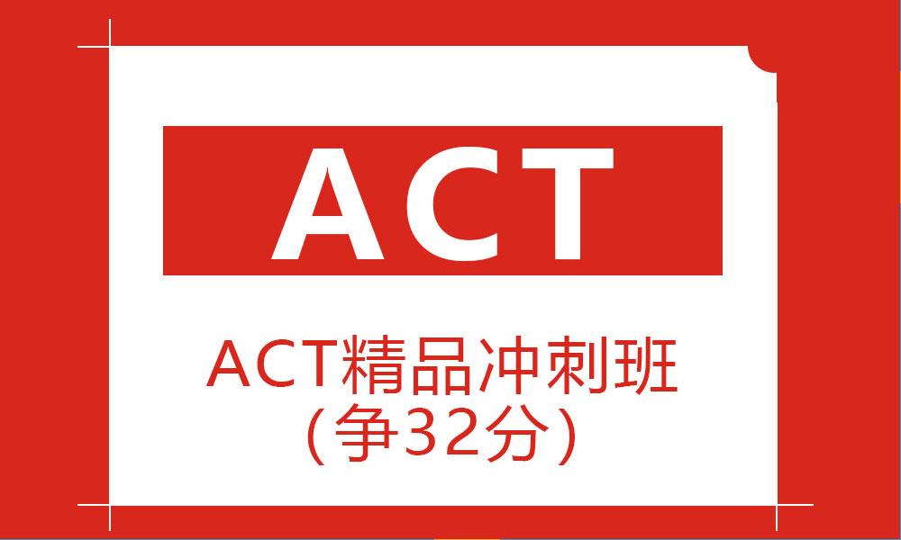 ACT精品冲刺课程