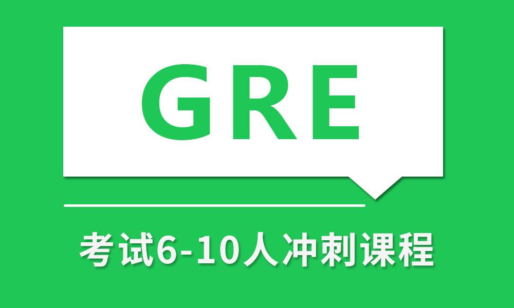 GRE考试6-10人冲刺课程