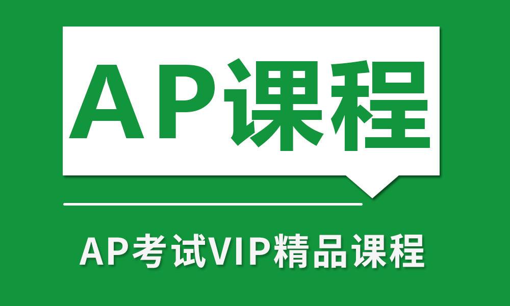 AP考试VIP精品课程
