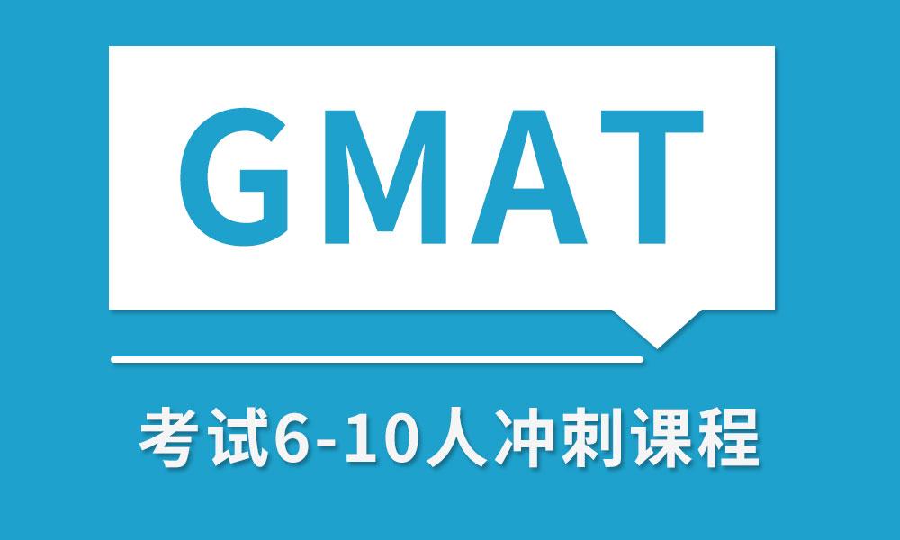 GMAT考试6-10人冲刺课程