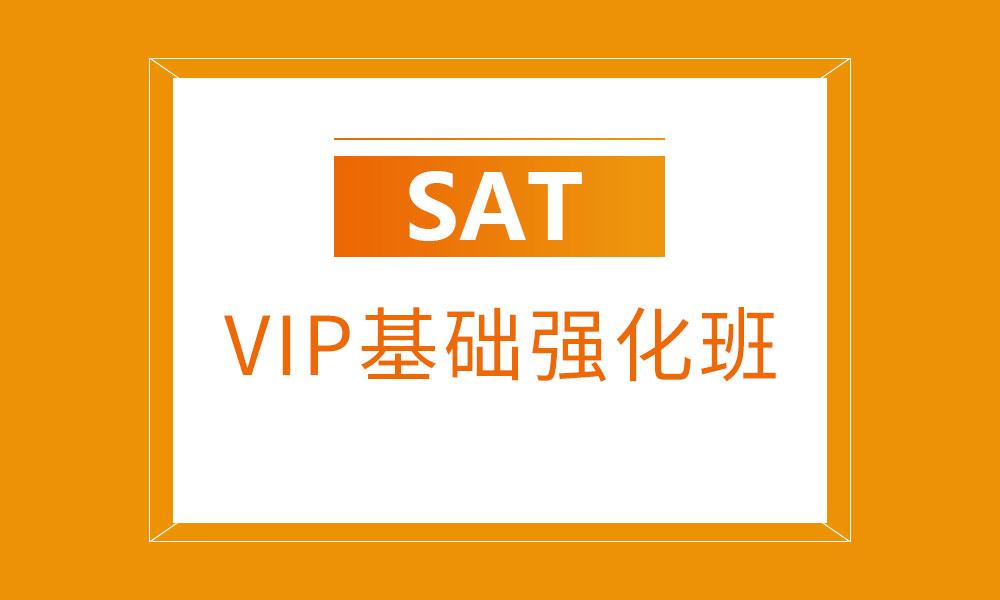 新SAT VIP基础强化班