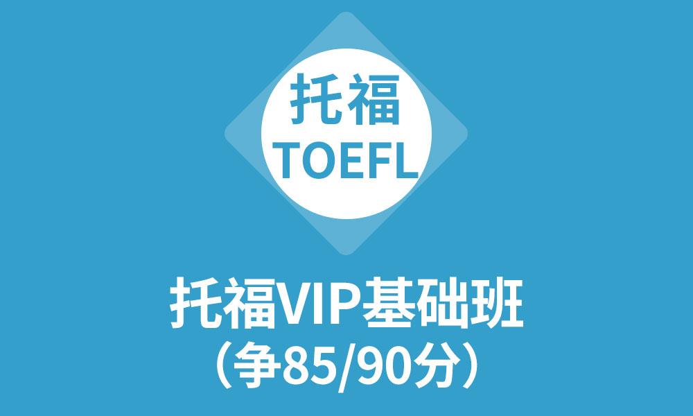 托福VIP基础班(争85/90分)