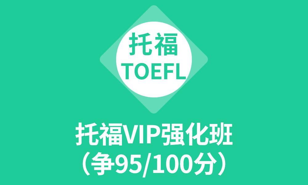托福VIP强化班(争95/100分)