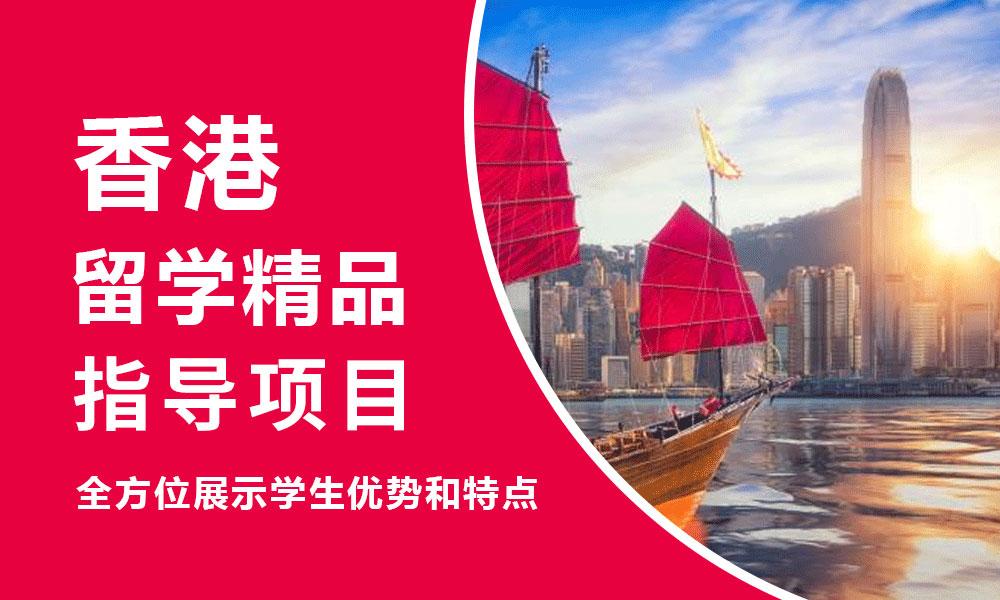 香港求学精品指导项目