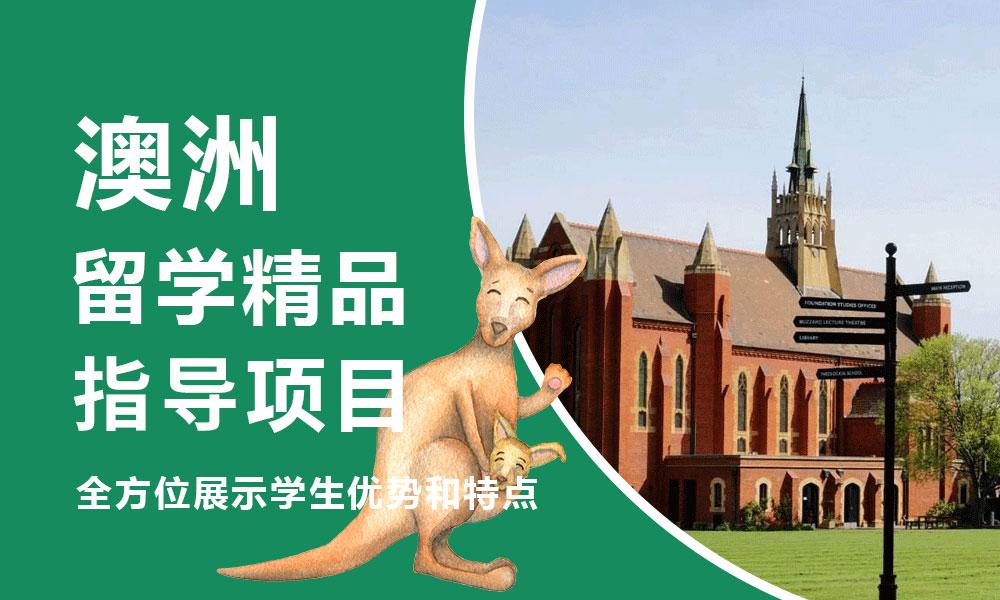 澳洲留学精品指导项目