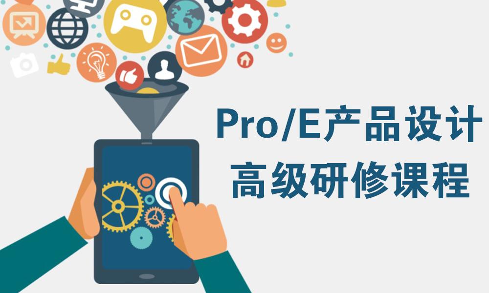 Pro/E产品设计高级研修课程