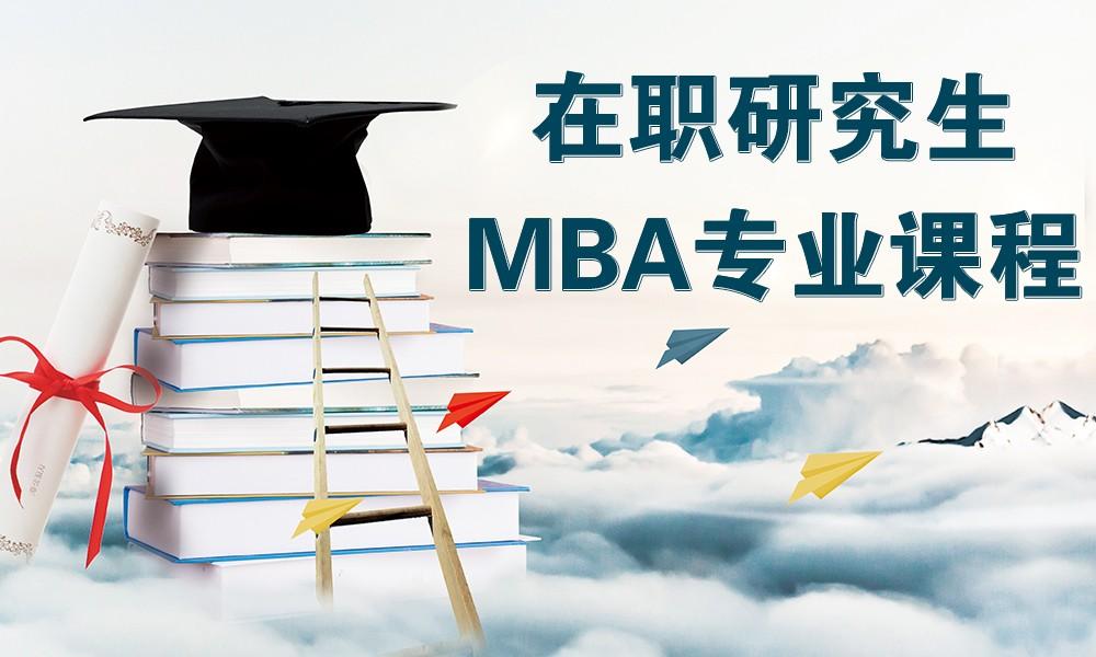 在职研究生MBA专业课程