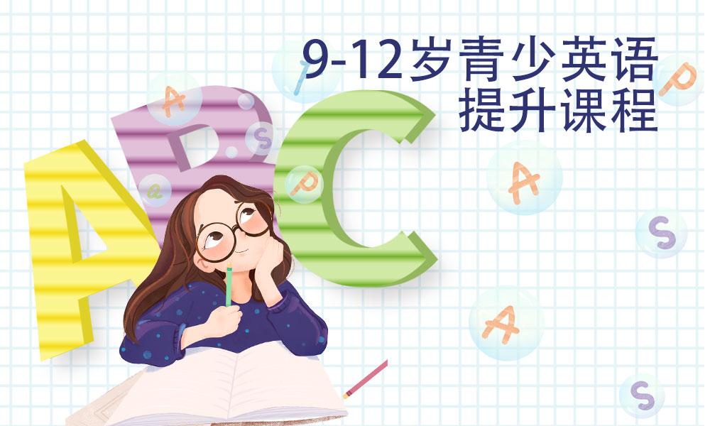 9-12岁青少英语提升课程