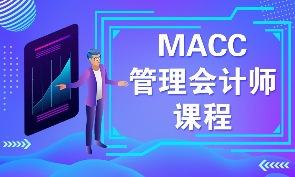 MACC管理会计师课程