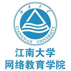 江南大学网络教育学院