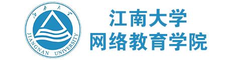 江南大学网络教育学院Logo