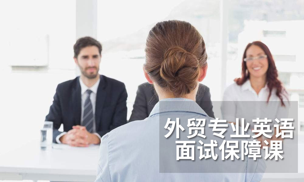 外贸专业英语面试保障课