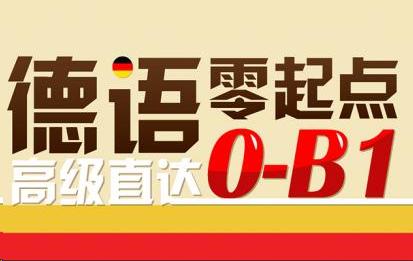 北京西城区德语辅导班