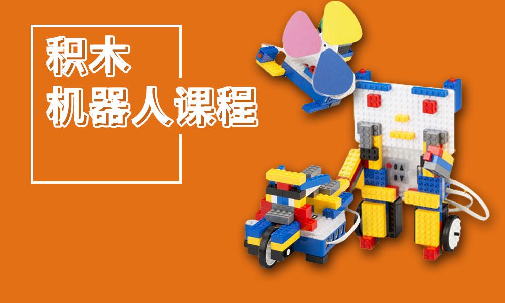 积木机器人课程