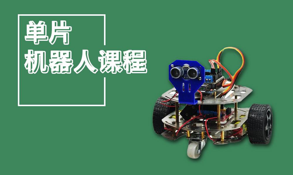 单片机器人课程