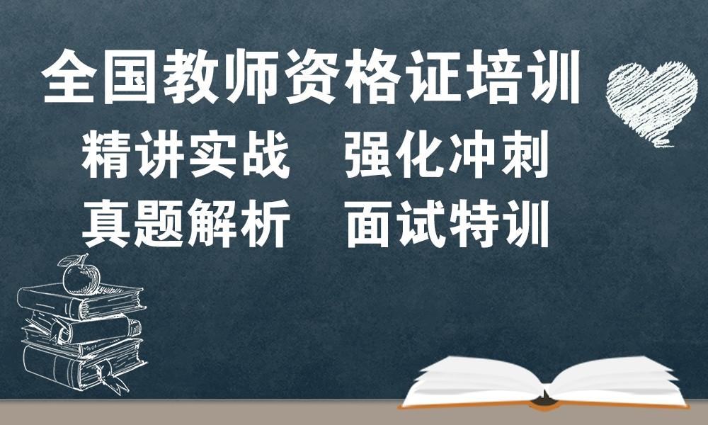 教师资格证培训课程