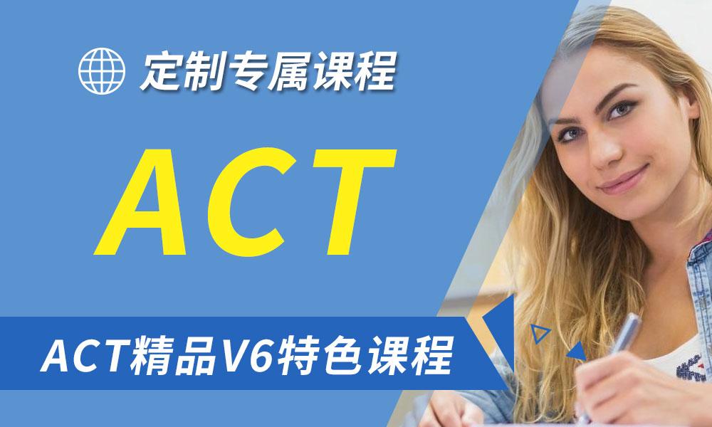ACT精品V6特色课程