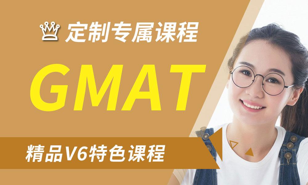 GMAT精品V6特色课程