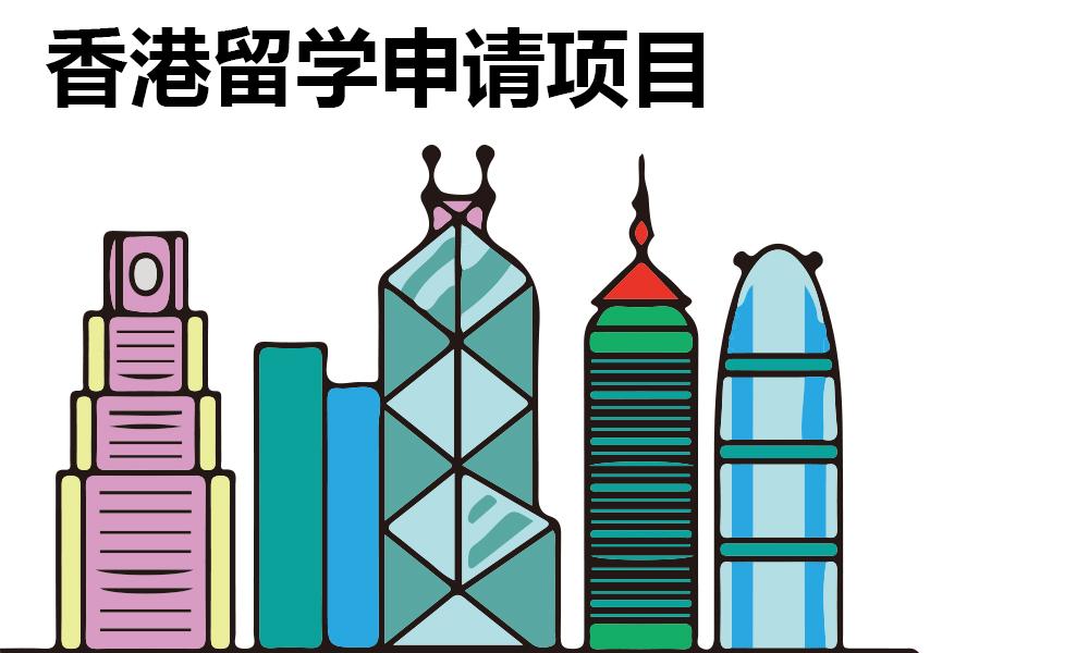 香港留学申请项目