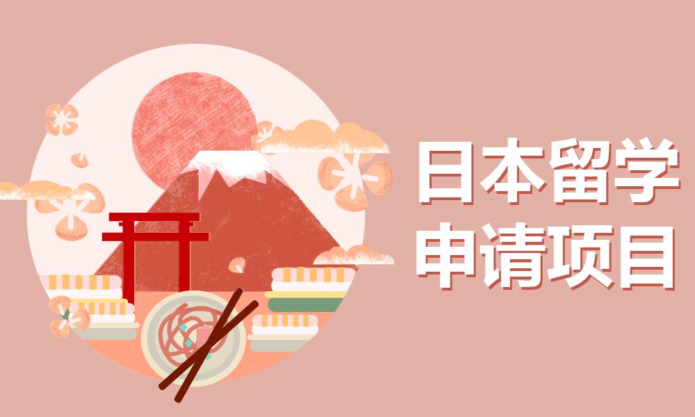 日本留学申请项目