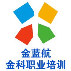 南京金蓝航金科职业培训