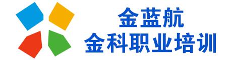 南京金蓝航金科职业培训Logo