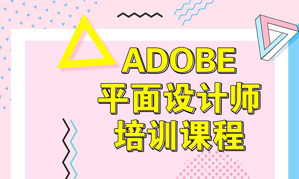 adobe平面设计师培训课程