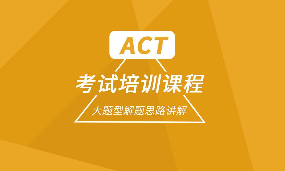 ACT考试基础提升课程