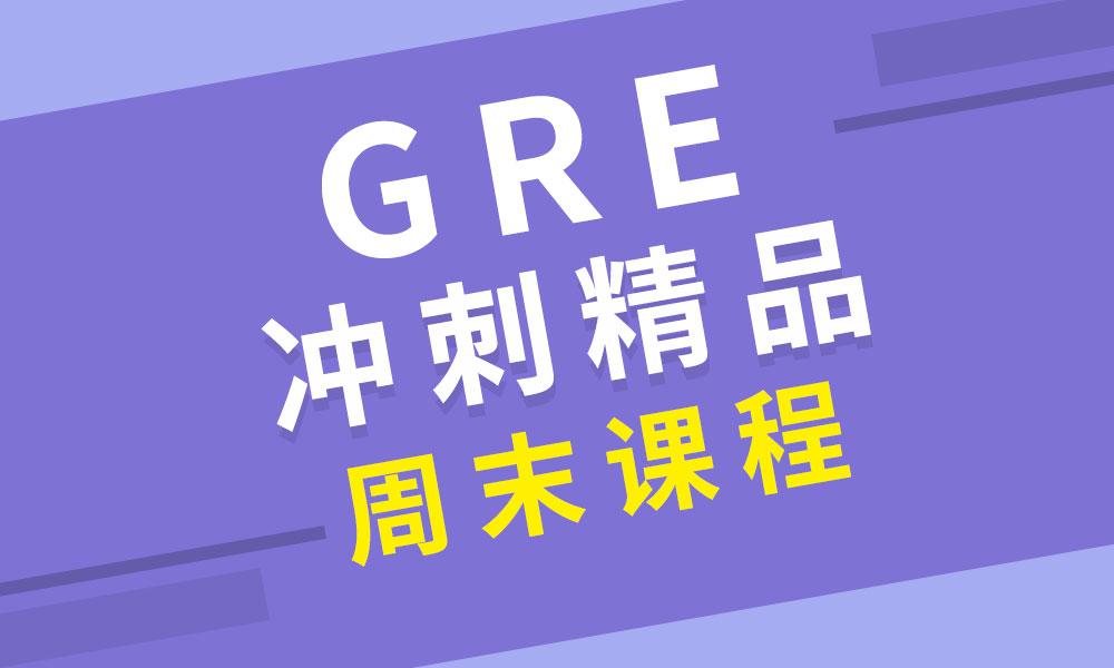 GRE冲刺精品周末课程