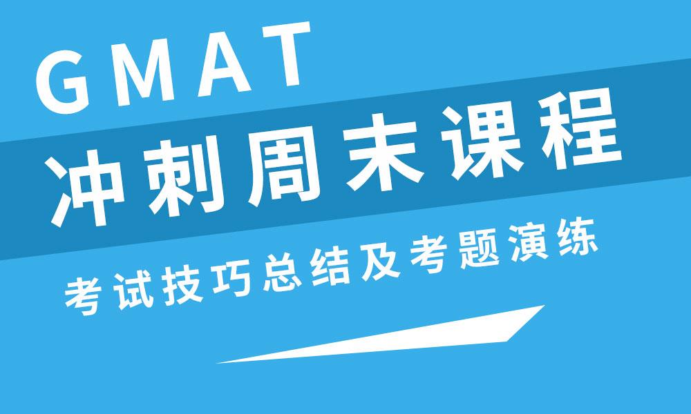 GMAT冲刺周末课程