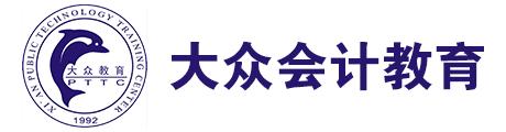 西安大众会计教育Logo