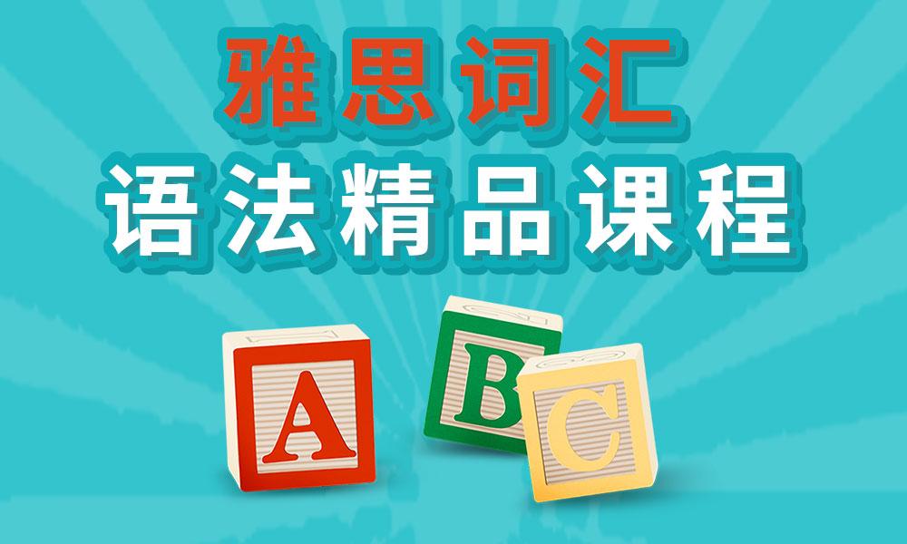 雅思词汇语法精品课程