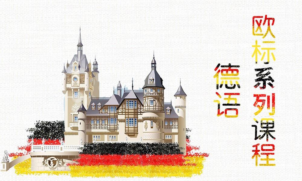 德语欧标系列培训课程